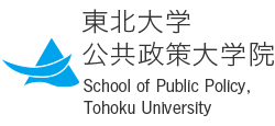 東北大学公共政策大学院 SCHOOL OF PUBLIC, TOHOKU UNIVERSITY